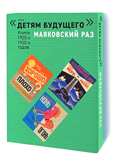 МАЯКОВСКИЙ РАЗ (Комплект книг)