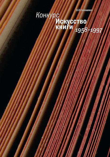 """В. К. Солоненко. Конкурс """"Искусство книги"""". 1958-1997"""