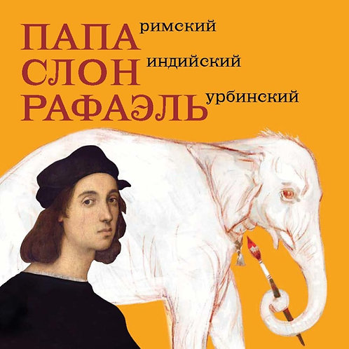 Наталья Соломадина. Папа Римский, Слон индийский, Рафаэль Урбинский