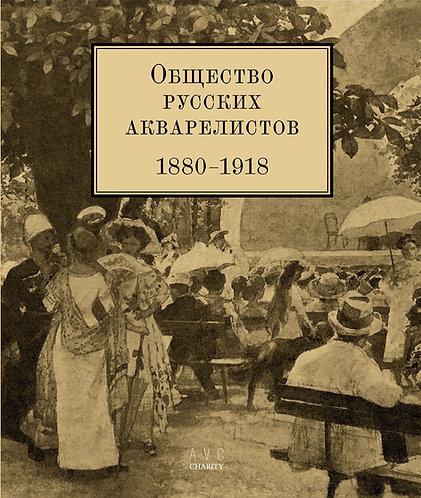 Общество русских акварелистов. 1880 – 1918