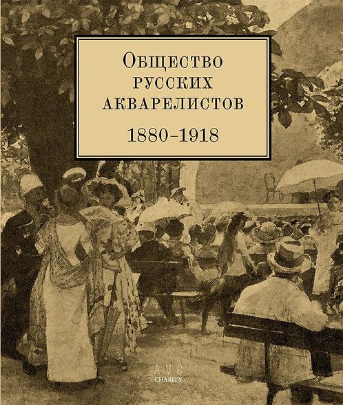 О. С. Глебова Общество русских акварелистов. 1880 – 1918