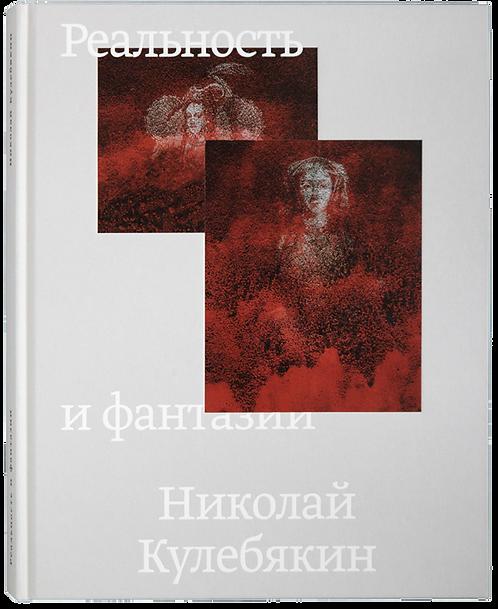 Николай Кулебякин. Реальность и фантазии