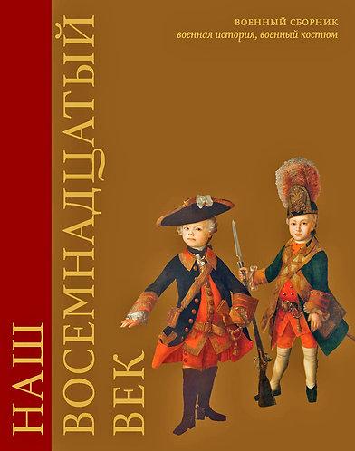 Наш восемнадцатый век: Военный сборник