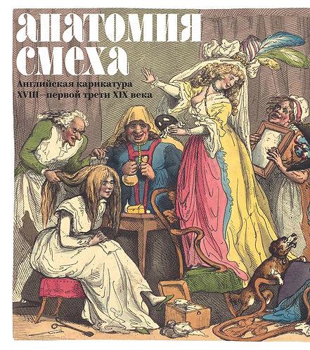 Анатомия смеха: Aнглийская карикатура