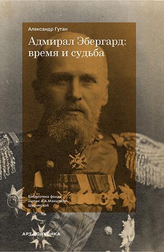 Адмирал Эбергард: время и судьба