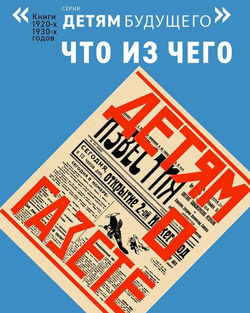 Н. Смирнов. Детям о газете