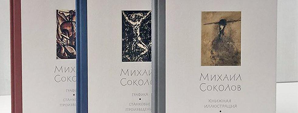 Михаил Соколов. Графика. (в 3-х томах)