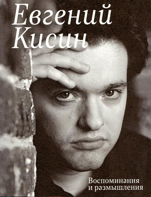 Евгений Кисин. Воспоминания и размышления