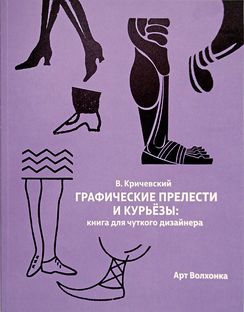Владимир Кричевский. Графические прелести и курьезы: Книга для чуткого дизайнера