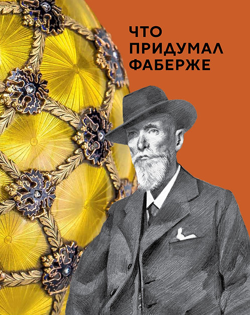 Наталья Соломадина. Что придумал Фаберже