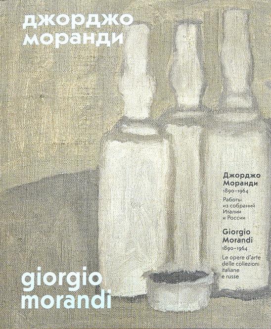 Джорджо Моранди. 1890-1964: работы из собраний Италии и России