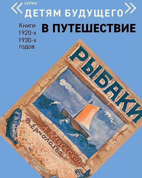 А. Введенский. Рыбаки