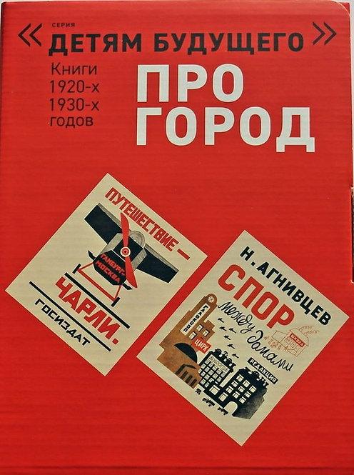 """""""ПРО ГОРОД"""" (комплект книг)"""