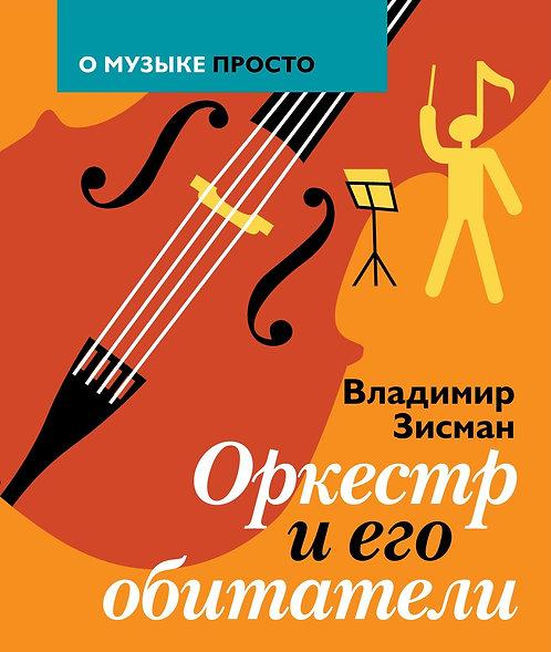Владимир Зисман. Оркестр и его обитатели