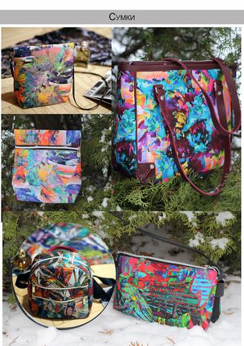 Сумки (Bags)