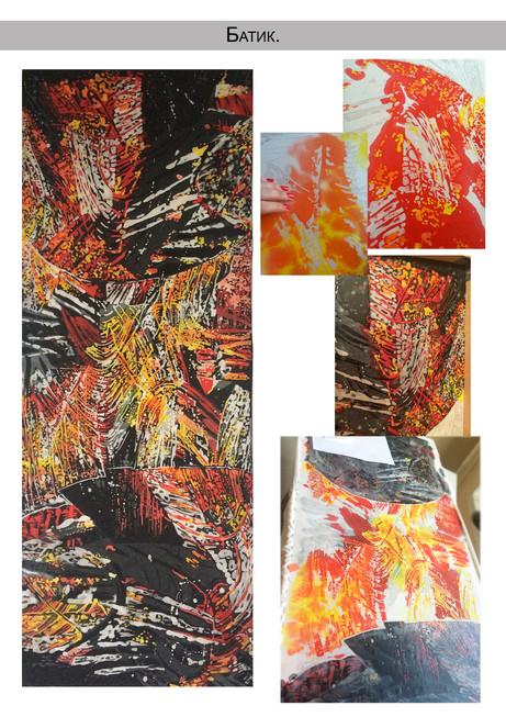 Батик (Painting on fabric)