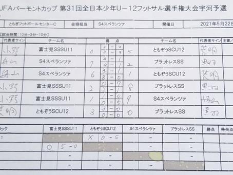 バーモンドカップ宇河予選!
