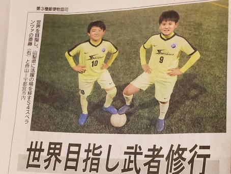 下野新聞に掲載されました!