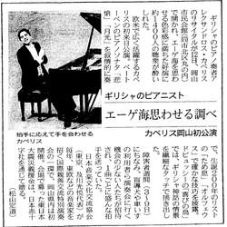 JAPANESE NEWS, Tokyo
