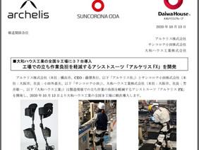 [プレスリリース/記者会見]大和ハウス工業の全国9工場に導入!カーボン素材を活用した「アルケリスFX」を開発