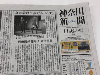 神奈川新聞で紹介