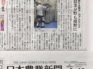 『日本農業新聞』で紹介