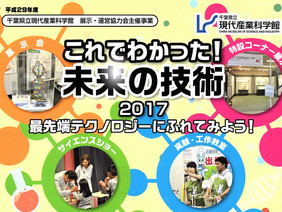 「これでわかった!未来の技術2017」に出展(8/12-8/27)