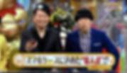 archelis,アルケリス,Wearable Chair,ウェアラブルチェア,景気満開テレビ,フジテレビ