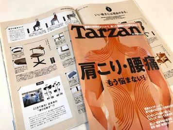 「Tarzan」で紹介