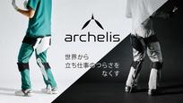 立ち仕事の負担を軽減するアシストスーツ「アルケリス」 工場向けの販売とレンタルを開始