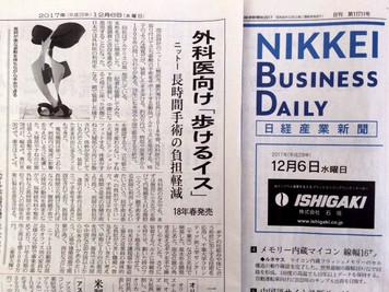 日本経済新聞 で紹介