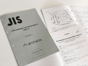 「archelis(アルケリス)」の仕組みが日本工業規格JIS化されました