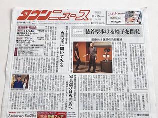 タウンニュース 金沢区・磯子区版で紹介
