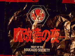 弊社メンバー多数出演の「魔改造の夜」再放送決定(NHK BSP)