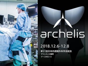 第31回 日本内視鏡外科学会総会に出展(12/6-12/8)