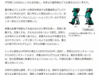 日本経済新聞 電子版で紹介