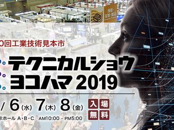 テクニカルショウヨコハマ2019に出展(2019.2.6-8)