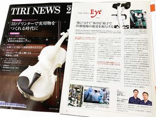 TIRI Newsで紹介