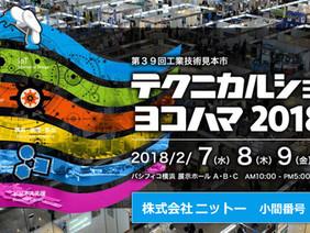 テクニカルショウヨコハマ2018に出展(2/7-2/9)