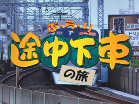 日本テレビ「ぶらり途中下車の旅」で紹介