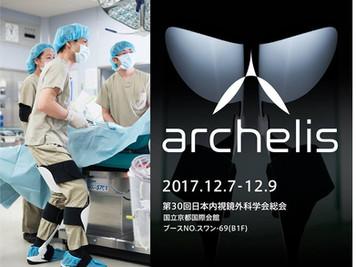 第30回 日本内視鏡外科学会総会に出展(12/7-12/9)