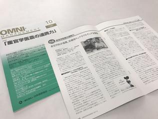 経営情報誌「オムニ・マネジメント」で紹介