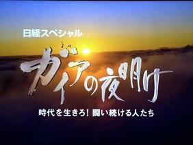 テレビ東京「ガイアの夜明け」で紹介