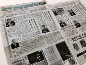 日刊工業新聞で紹介