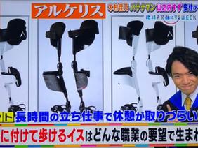 TBSテレビ 「東大王」で紹介(2021.4.28)