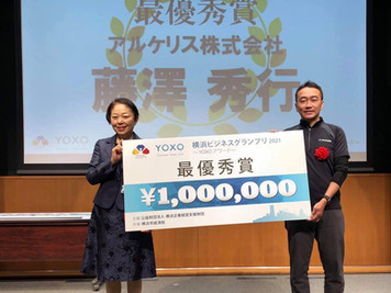 「横浜ビジネスグランプリ2021」にて最優秀賞を受賞