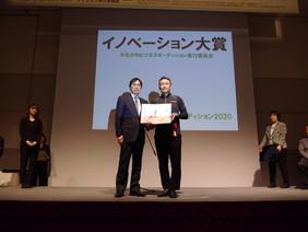 かながわビジネス オーディション2020 イノベーション大賞受賞