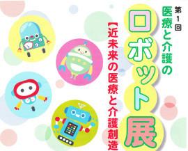 第1回 医療と介護のロボット展に出展(11/17-11/18)