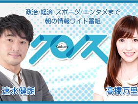 TOKYO FM「クロノス」で紹介