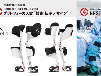 グッドデザイン2018・ベスト100/グッドフォーカス賞受賞